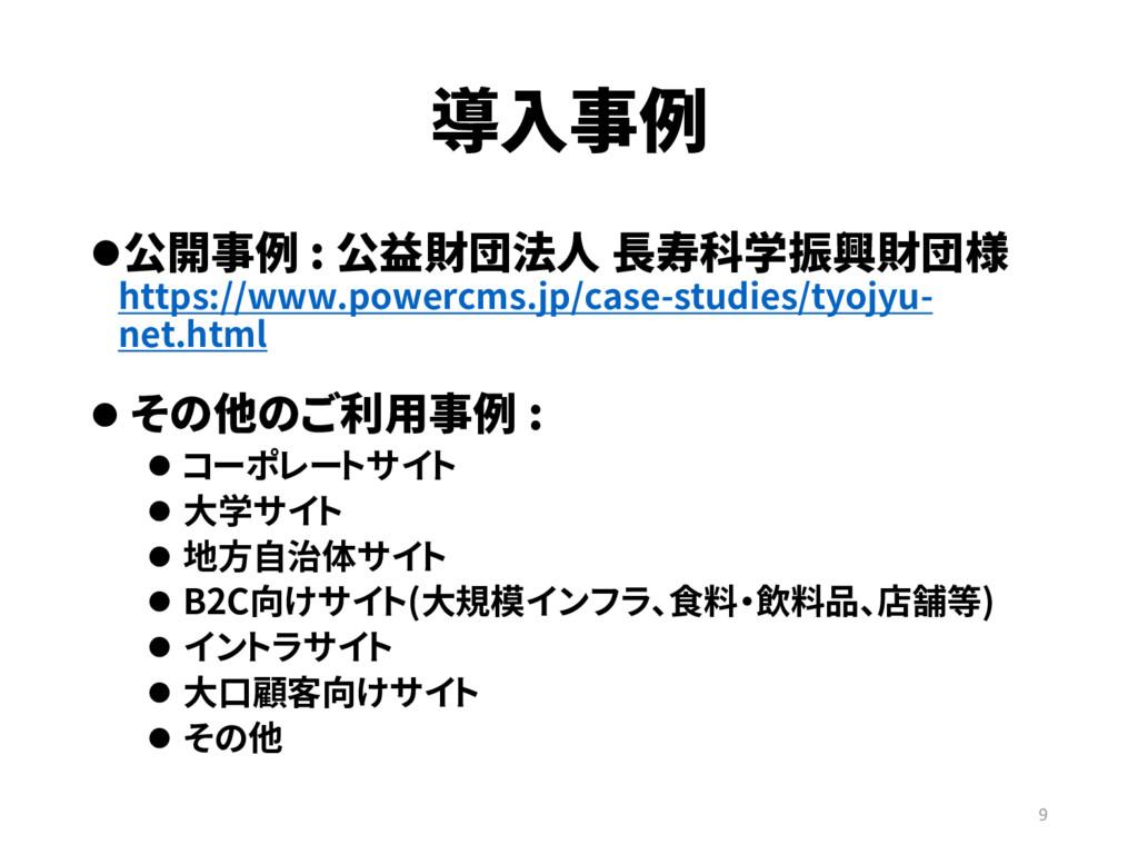導入事例 公開事例 : 公益財団法人 長寿科学振興財団様 https://www.power...