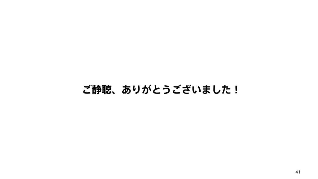 41 ͝੩ௌɺ͋Γ͕ͱ͏͍͟͝·ͨ͠ʂ