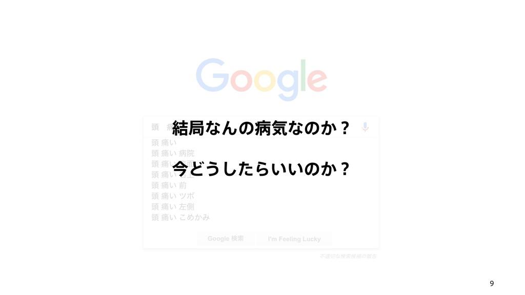 9 ݁ہͳΜͷපؾͳͷ͔ʁ ࠓͲ͏ͨ͠Β͍͍ͷ͔ʁ