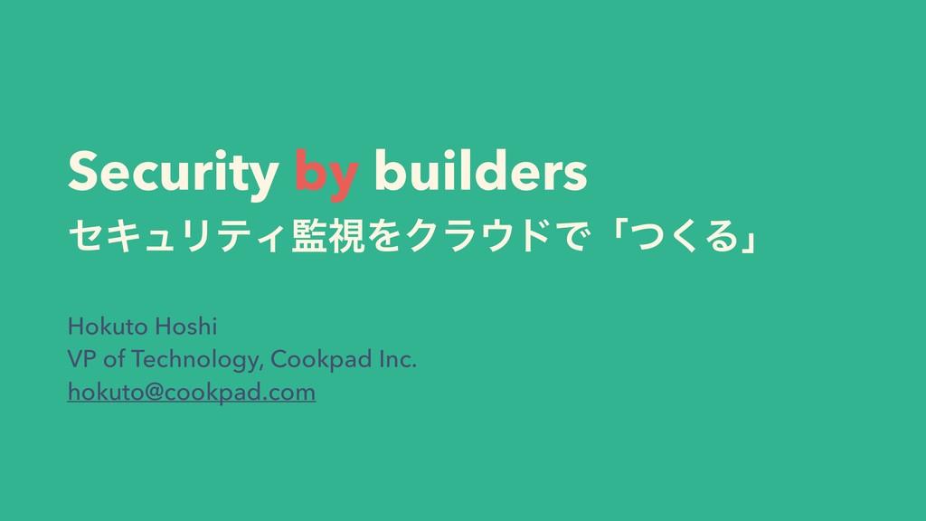 Security by builders ηΩϡϦςΟࢹΛΫϥυͰʮͭ͘Δʯ Hokuto...