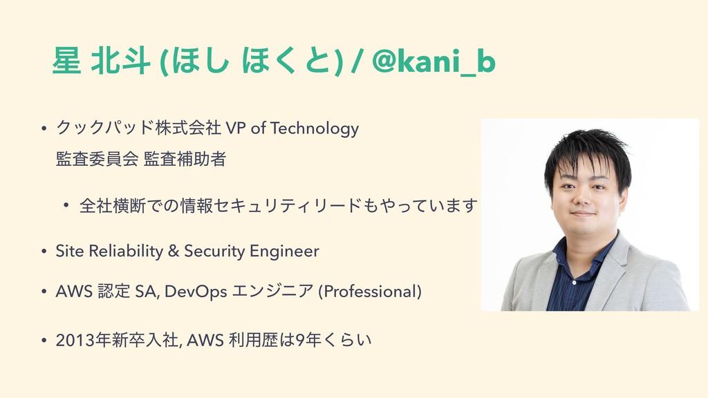  ే (΄͠ ΄͘ͱ) / @kani_b • ΫοΫύουגࣜձࣾ VP of Tech...