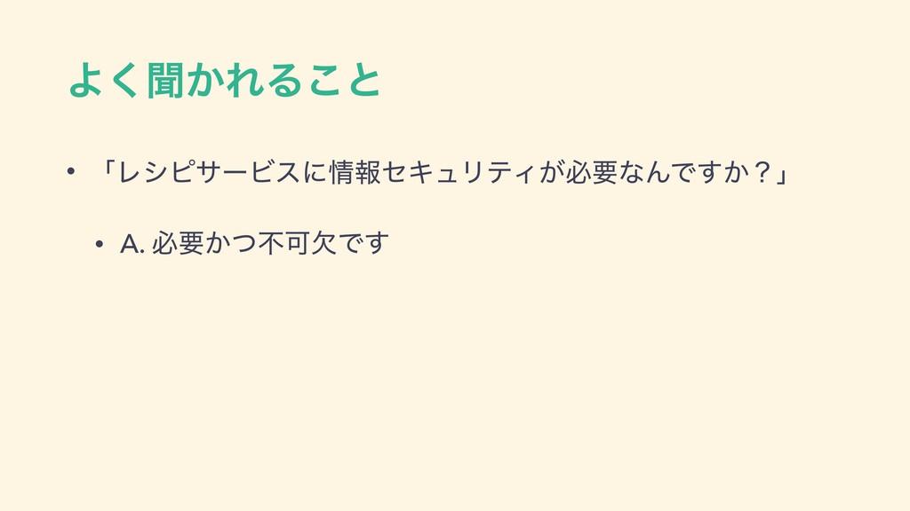 Α͘ฉ͔ΕΔ͜ͱ • ʮϨγϐαʔϏεʹใηΩϡϦςΟ͕ඞཁͳΜͰ͔͢ʁʯ • A. ඞཁ͔...