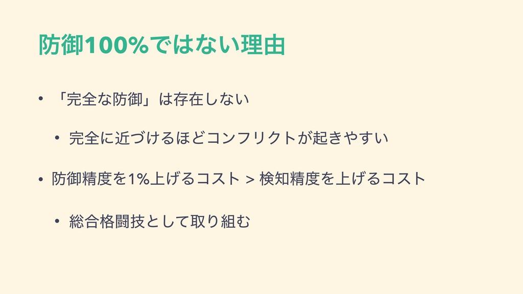 ޚ100%Ͱͳ͍ཧ༝ • ʮશͳޚʯଘࡏ͠ͳ͍ • શʹ͚ۙͮΔ΄ͲίϯϑϦΫτ͕...