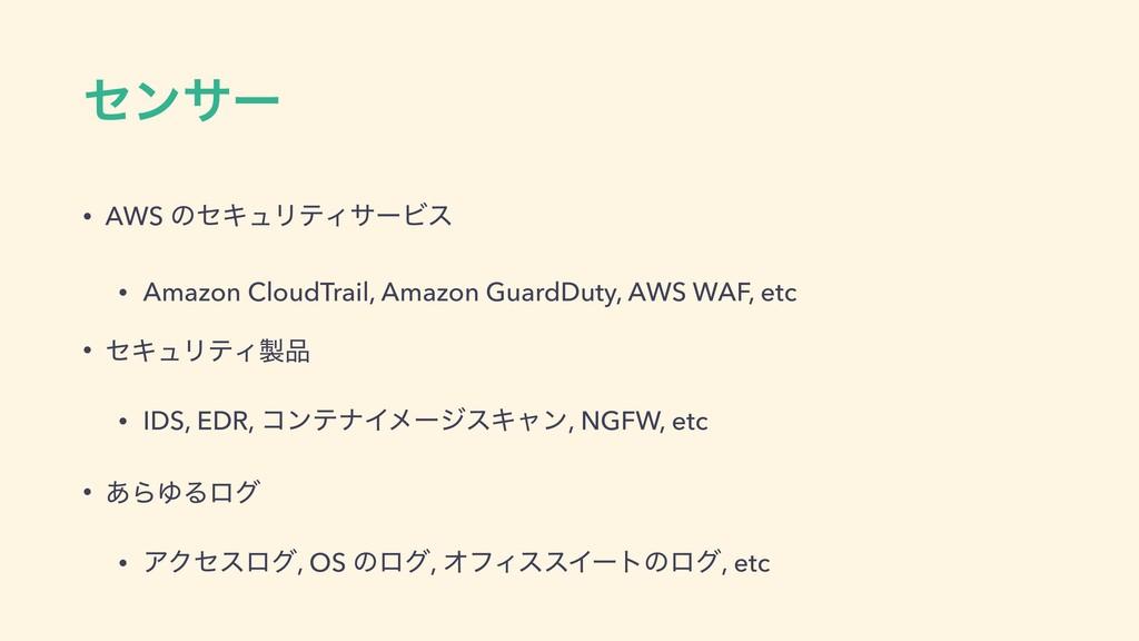 ηϯαʔ • AWS ͷηΩϡϦςΟαʔϏε • Amazon CloudTrail, Ama...