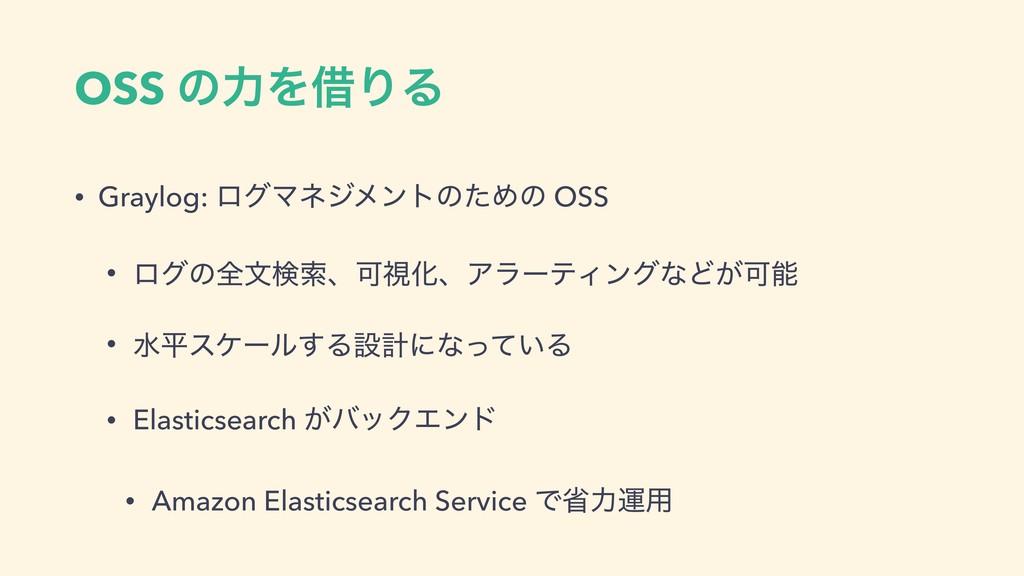 OSS ͷྗΛआΓΔ • Graylog: ϩάϚωδϝϯτͷͨΊͷ OSS • ϩάͷશจݕ...