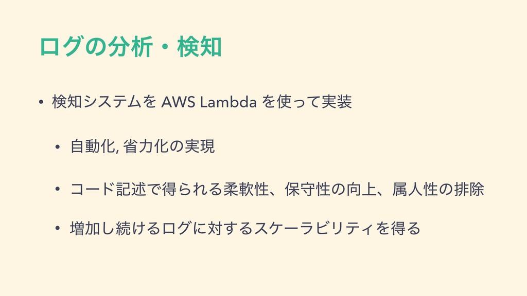 ϩάͷੳɾݕ • ݕγεςϜΛ AWS Lambda Λ࣮ͬͯ • ࣗಈԽ, লྗԽ...