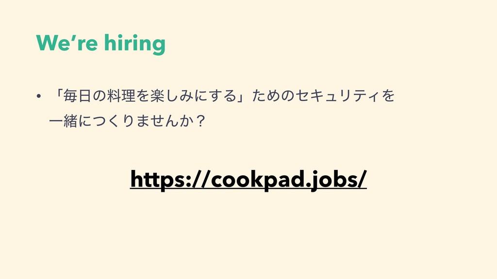 We're hiring • ʮຖͷྉཧΛָ͠Έʹ͢ΔʯͨΊͷηΩϡϦςΟΛ Ұॹʹͭ͘Γ...