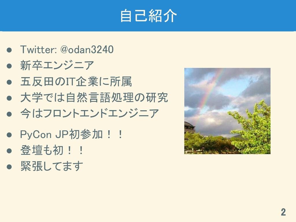 自己紹介 ● Twitter: @odan3240 ● 新卒エンジニア ● 五反田のIT企業に...