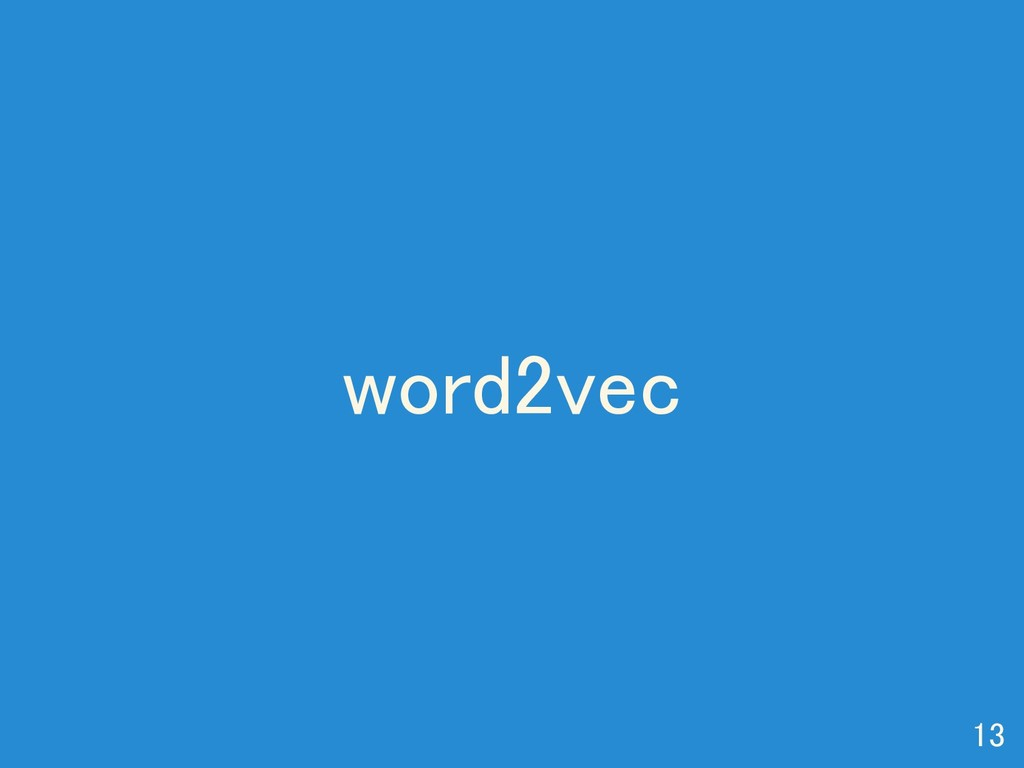 word2vec 13