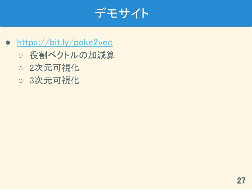 デモサイト ● https://bit.ly/poke2vec ○ 役割ベクトルの加減算 ○ ...