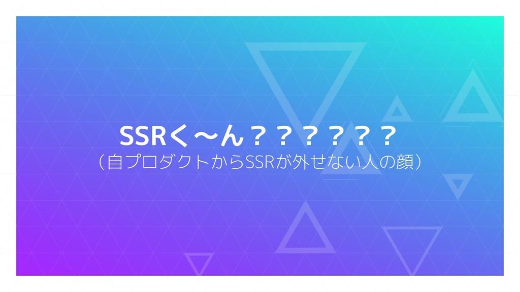 SSRく〜ん?????? (自プロダクトからSSRが外せない人の顔)