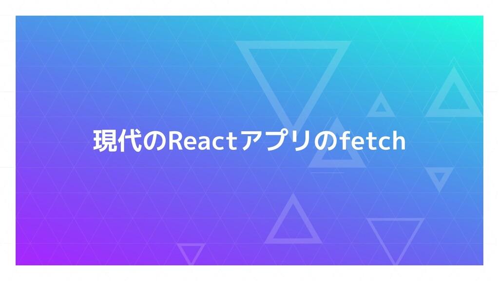 現代のReactアプリのfetch