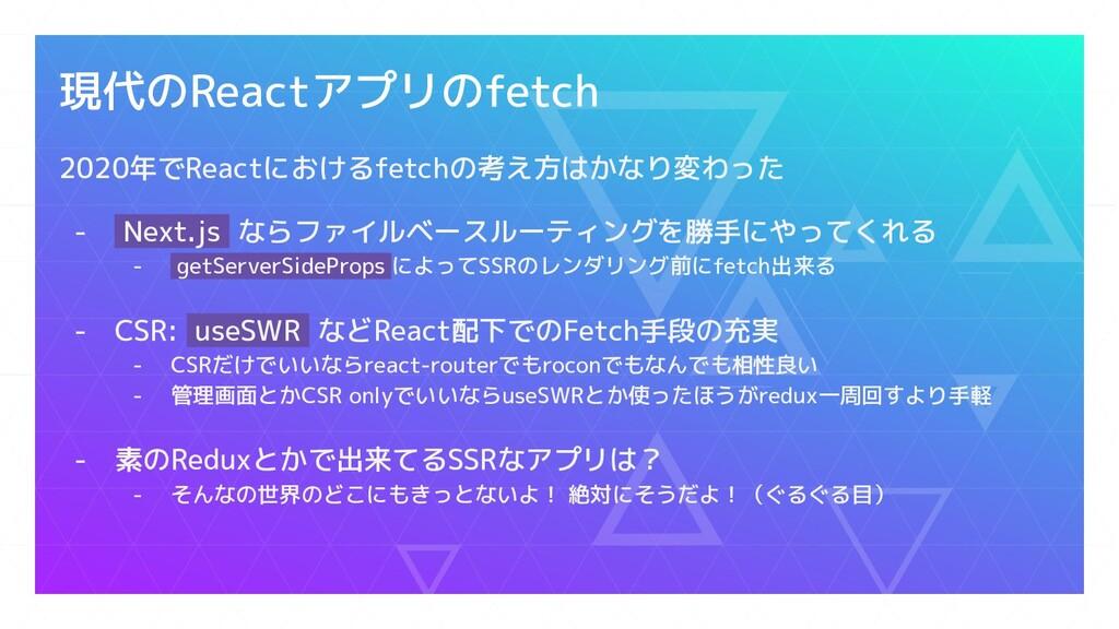 現代のReactアプリのfetch 2020年でReactにおけるfetchの考え方はかなり変...