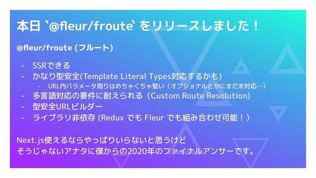 本日 `@fleur/froute` をリリースしました! @fleur/froute (フルート...