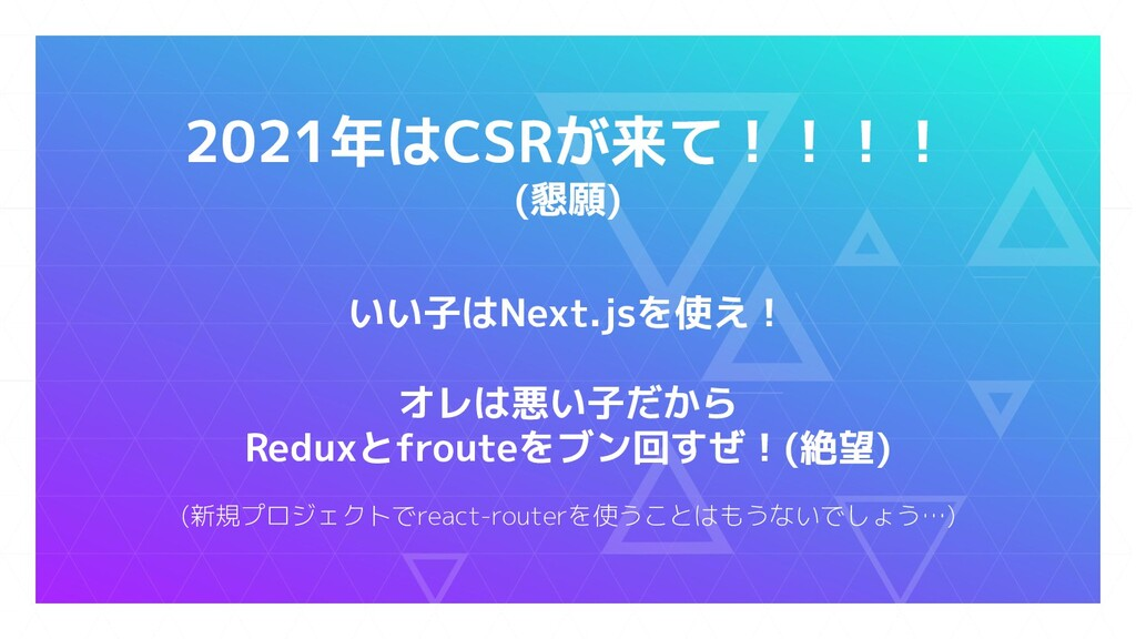 2021年はCSRが来て!!!! (懇願) いい子はNext.jsを使え! オレは悪い子だから...