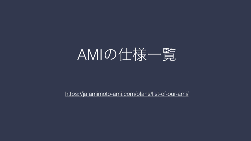AMIͷ࢓༷Ұཡ https://ja.amimoto-ami.com/plans/list-...