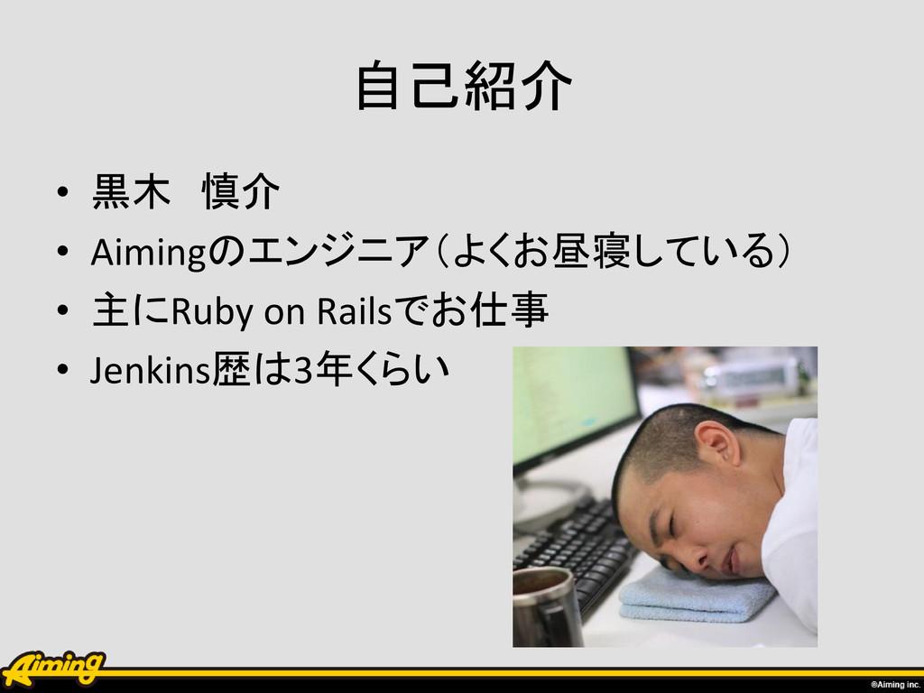 自己紹介 • 黒木 慎介 • Aimingのエンジニア(よくお昼寝している) • 主にRuby...