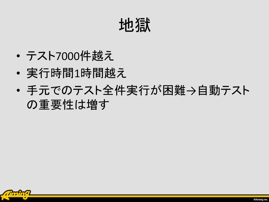 地獄 • テスト7000件越え • 実行時間1時間越え • 手元でのテスト全件実行が困難→自動...