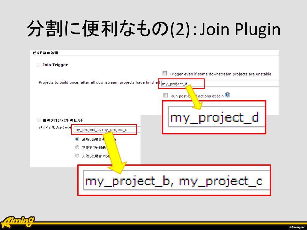 分割に便利なもの(2):Join Plugin