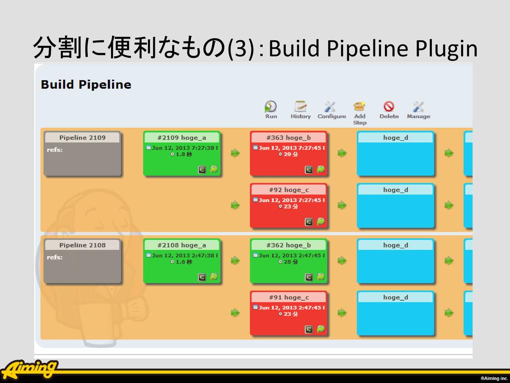分割に便利なもの(3):Build Pipeline Plugin