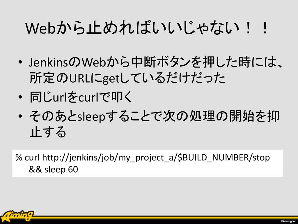 Webから止めればいいじゃない!! • JenkinsのWebから中断ボタンを押した時には、 ...