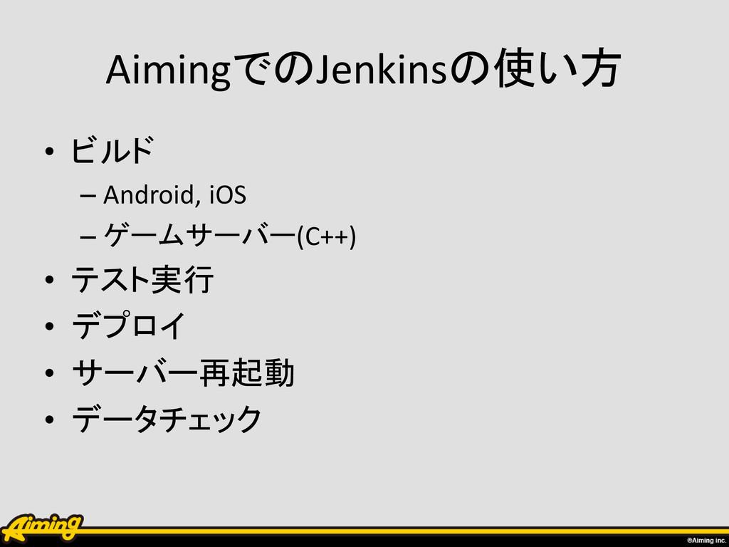 AimingでのJenkinsの使い方 • ビルド – Android, iOS – ゲームサ...