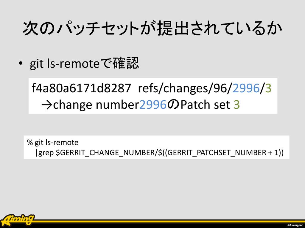 次のパッチセットが提出されているか • git ls-remoteで確認 f4a80a6171...