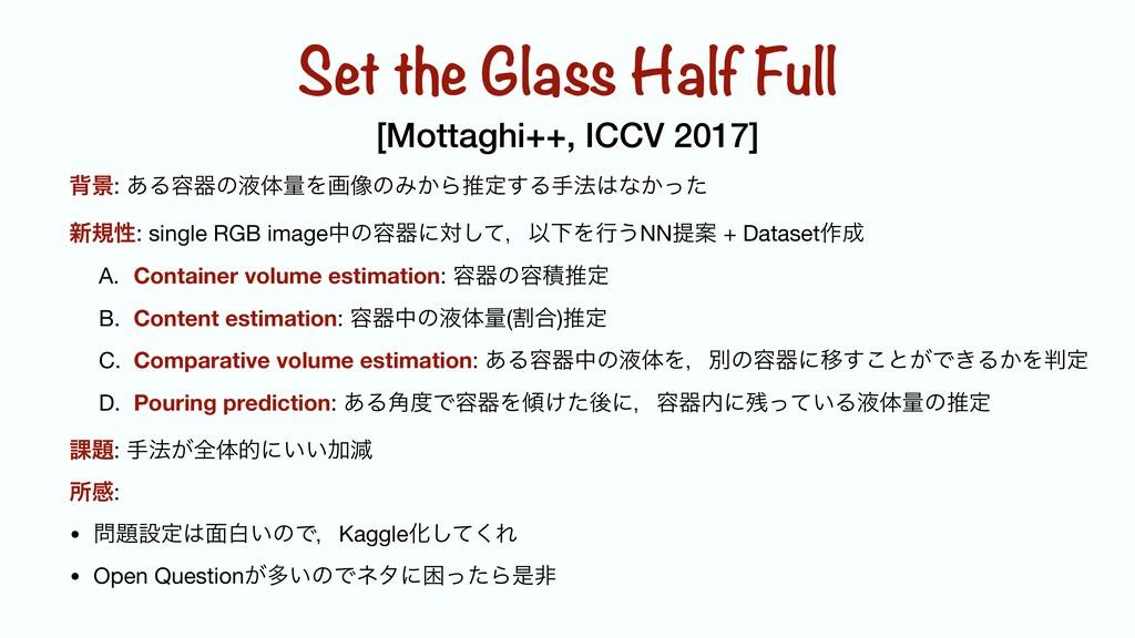 Set the Glass Half Full [Mottaghi++, ICCV 2017]...