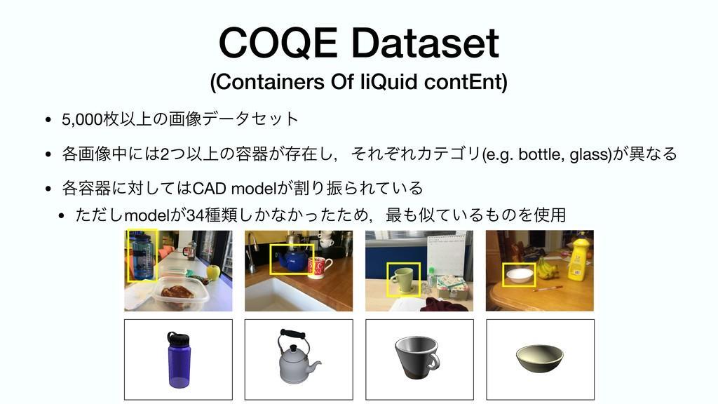 COQE Dataset (Containers Of liQuid contEnt) • 5...