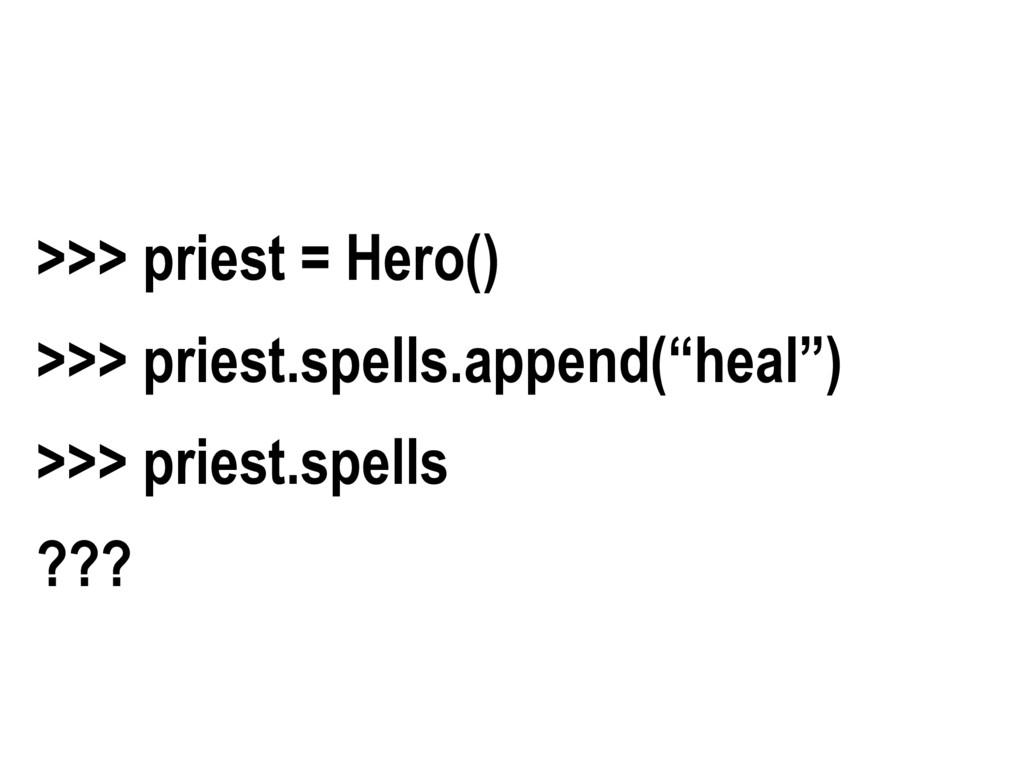 """>>> priest = Hero() >>> priest.spells.append(""""h..."""