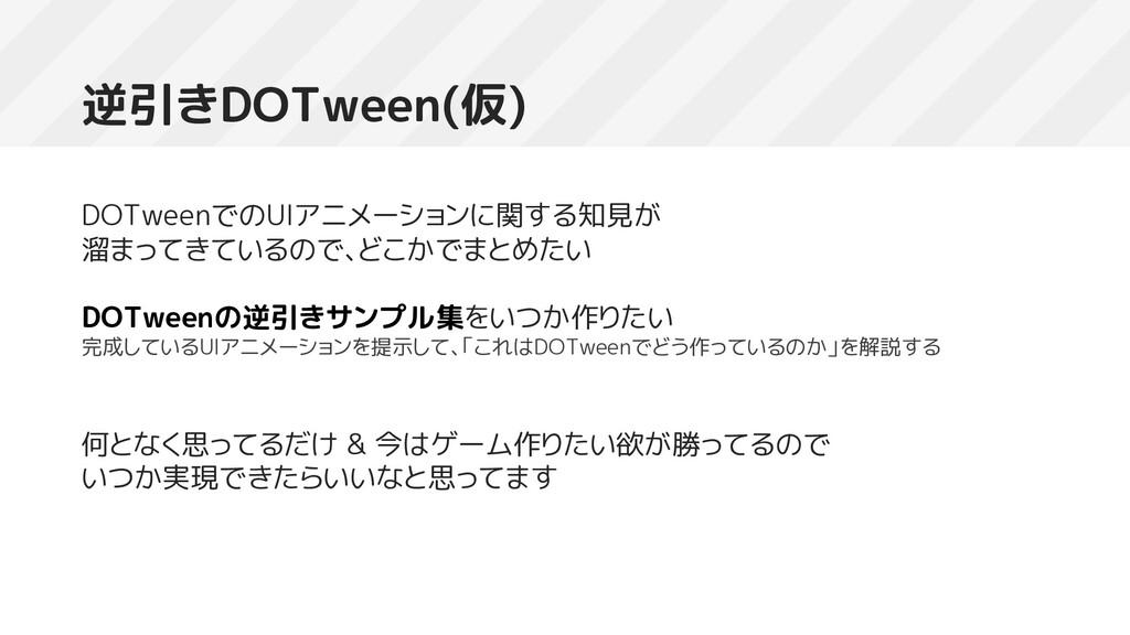 逆引きDOTween(仮) DOTweenでのUIアニメーションに関する知見が 溜まってきてい...
