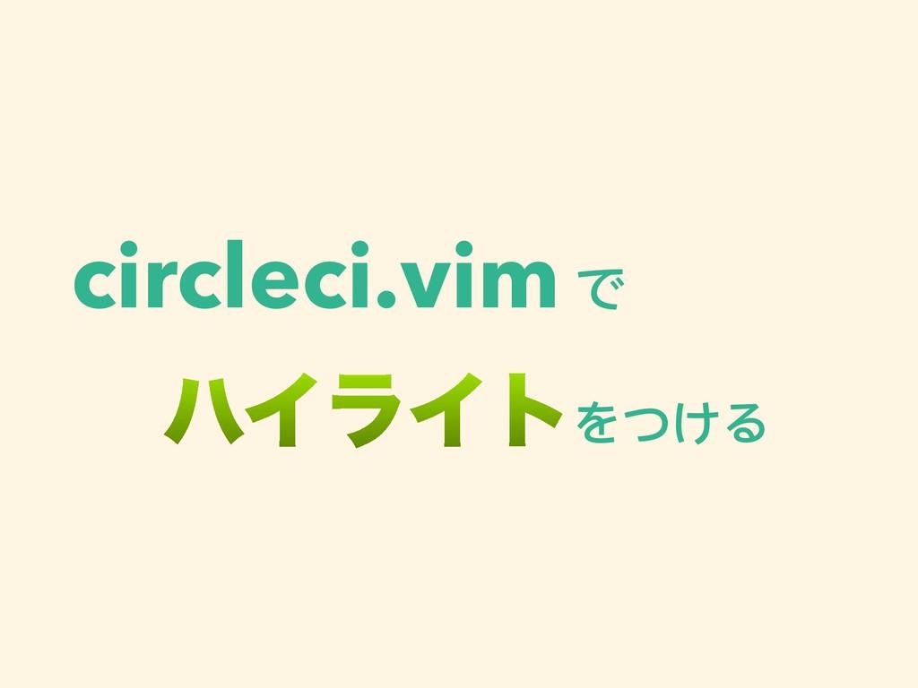 circleci.vim で ϋΠϥΠτをつける