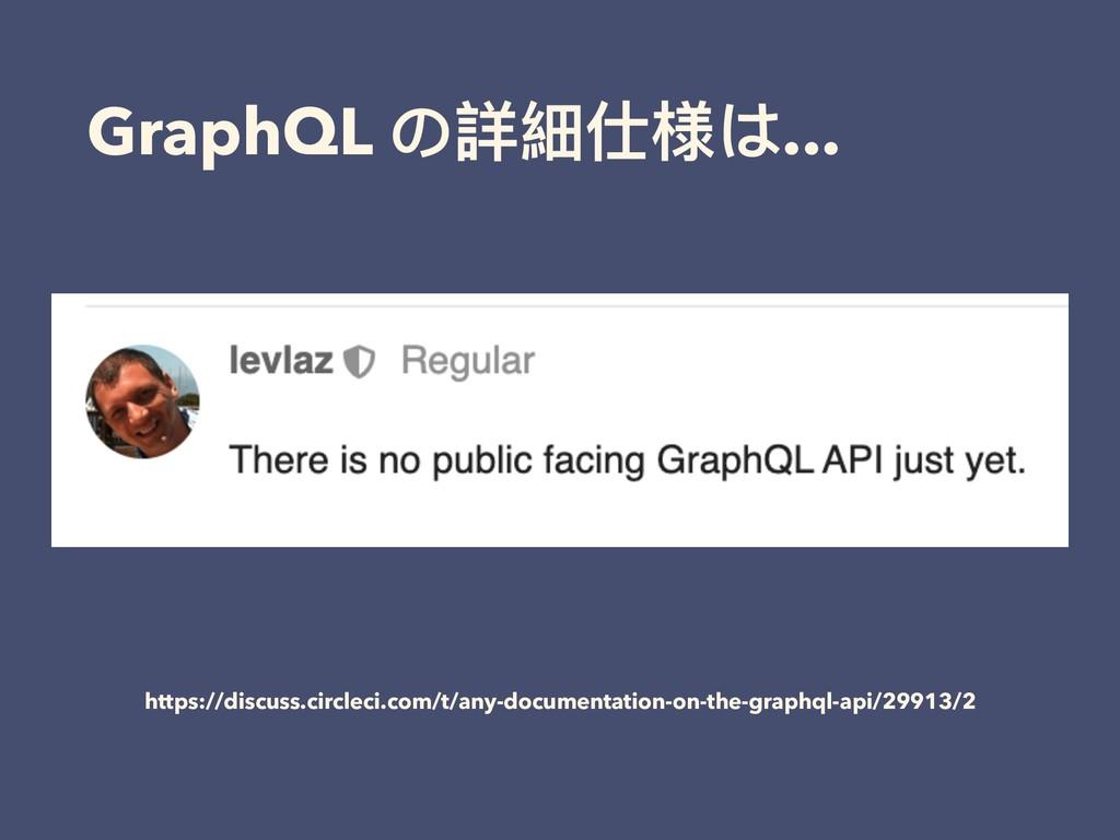 GraphQL の詳細仕様は... https://discuss.circleci.com/...