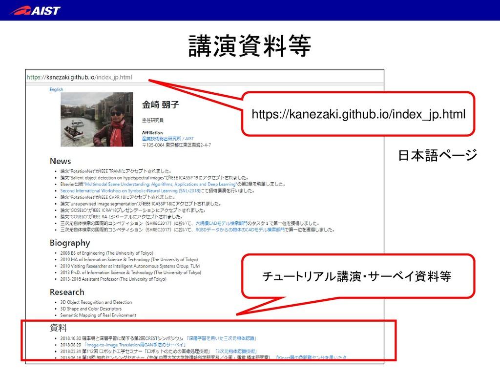 講演資料等 https://kanezaki.github.io/index_jp.html ...