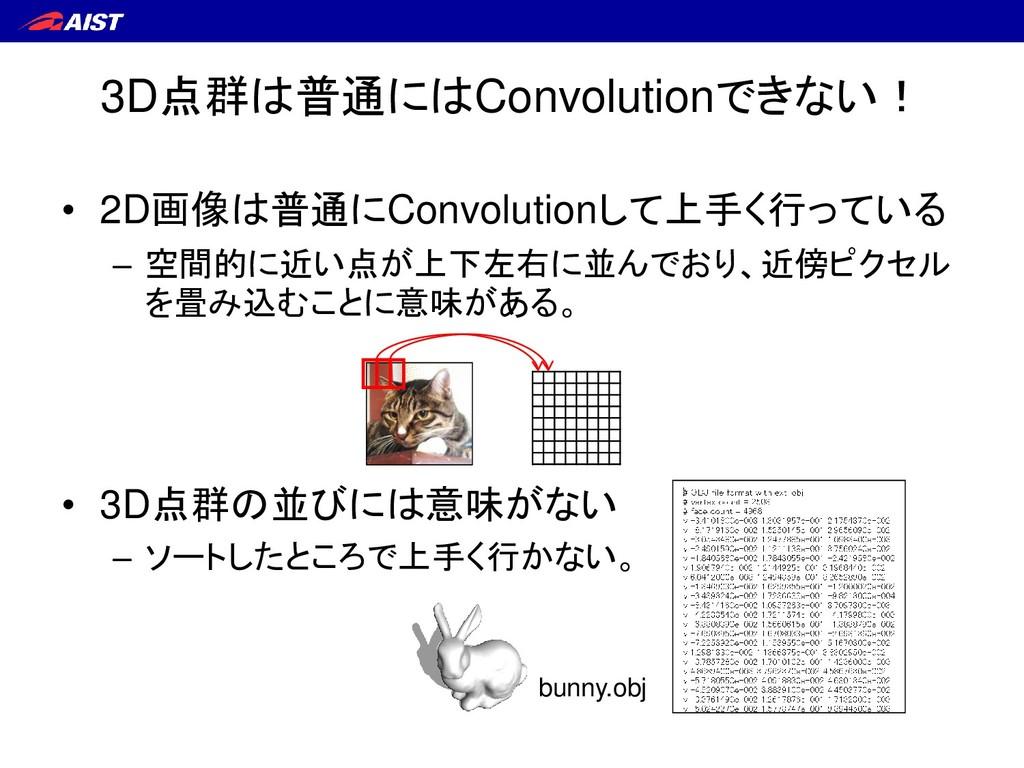 3D点群は普通にはConvolutionできない! • 2D画像は普通にConvolution...