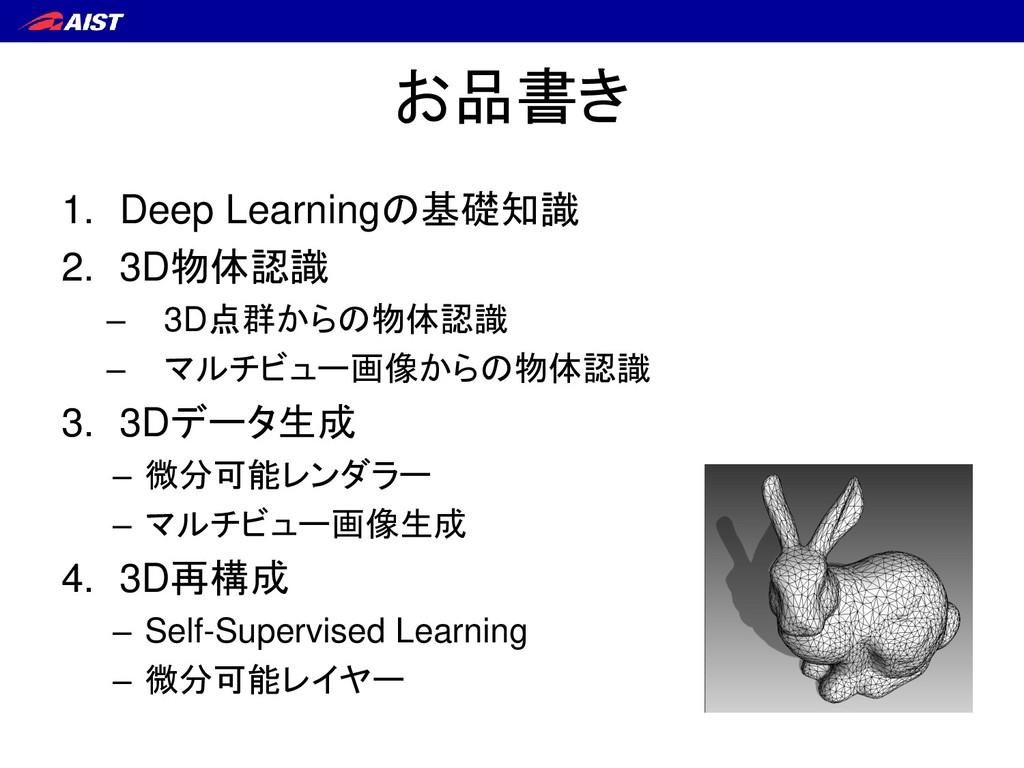 お品書き 1. Deep Learningの基礎知識 2. 3D物体認識 – 3D点群からの物...