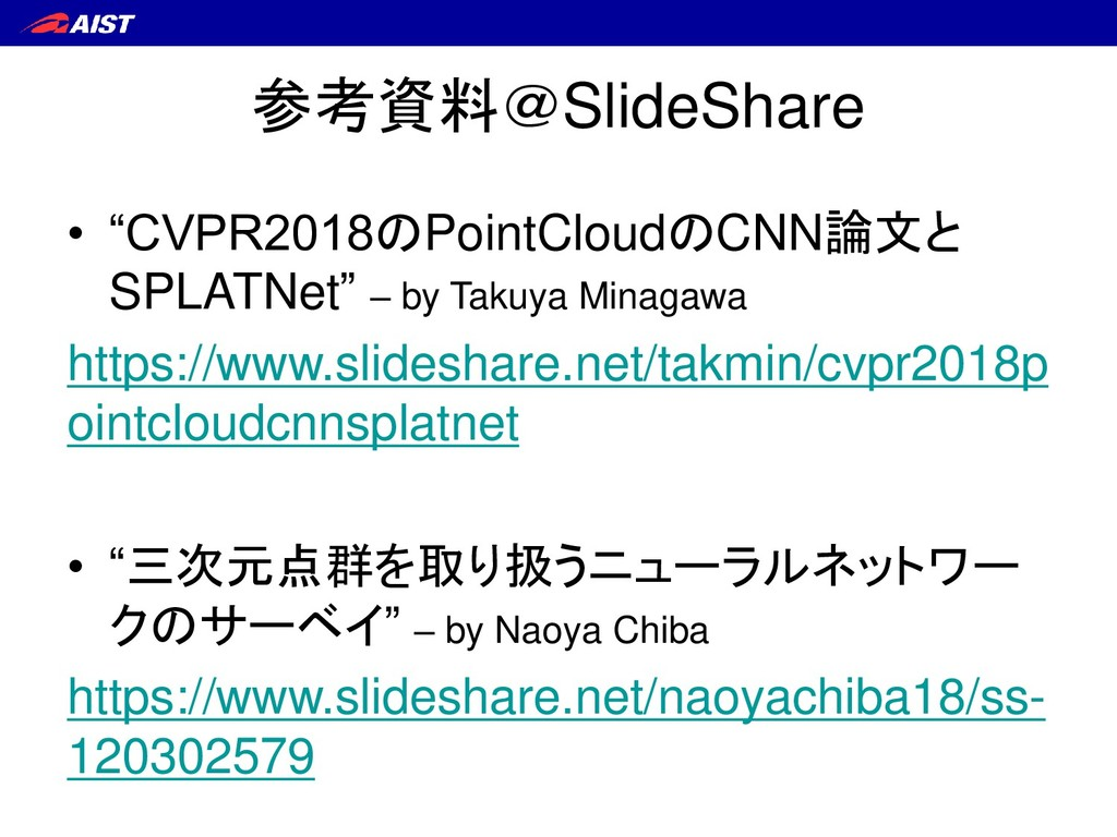 """参考資料@SlideShare • """"CVPR2018のPointCloudのCNN論文と S..."""