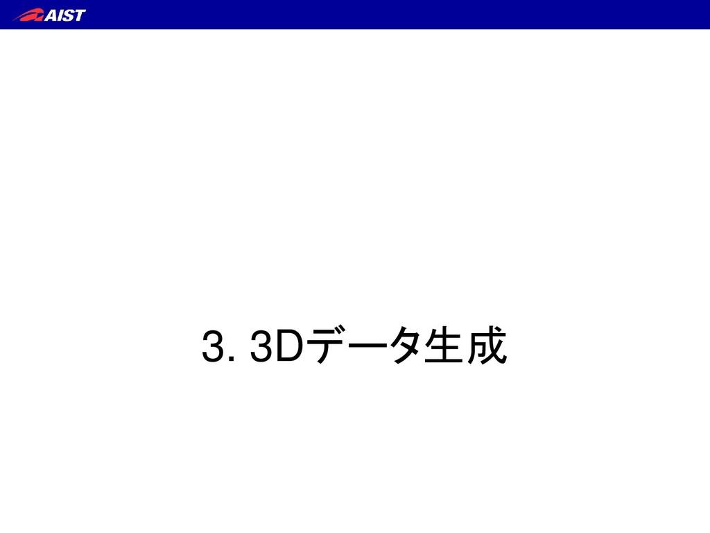 3. 3Dデータ生成