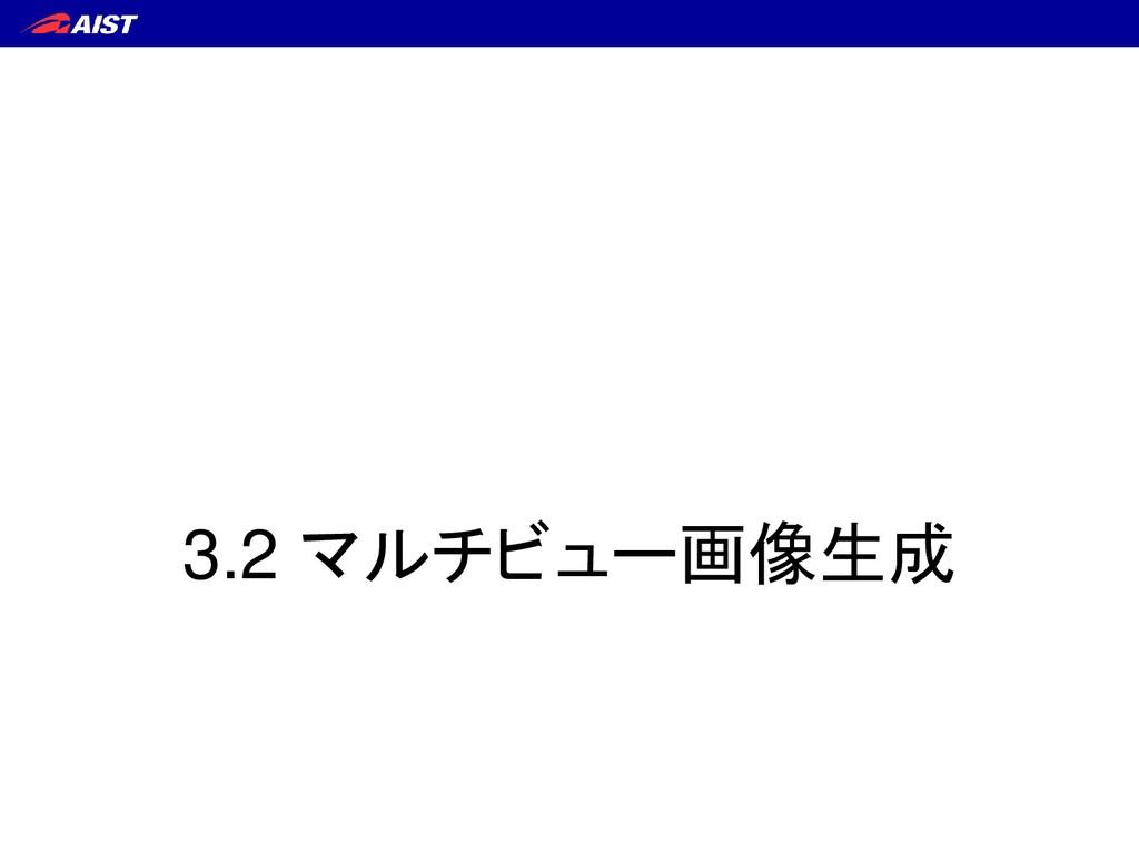 3.2 マルチビュー画像生成