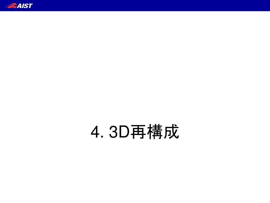 4. 3D再構成