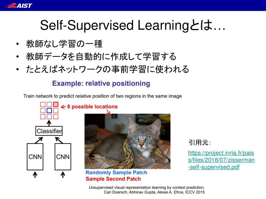 Self-Supervised Learningとは… • 教師なし学習の一種 • 教師データ...