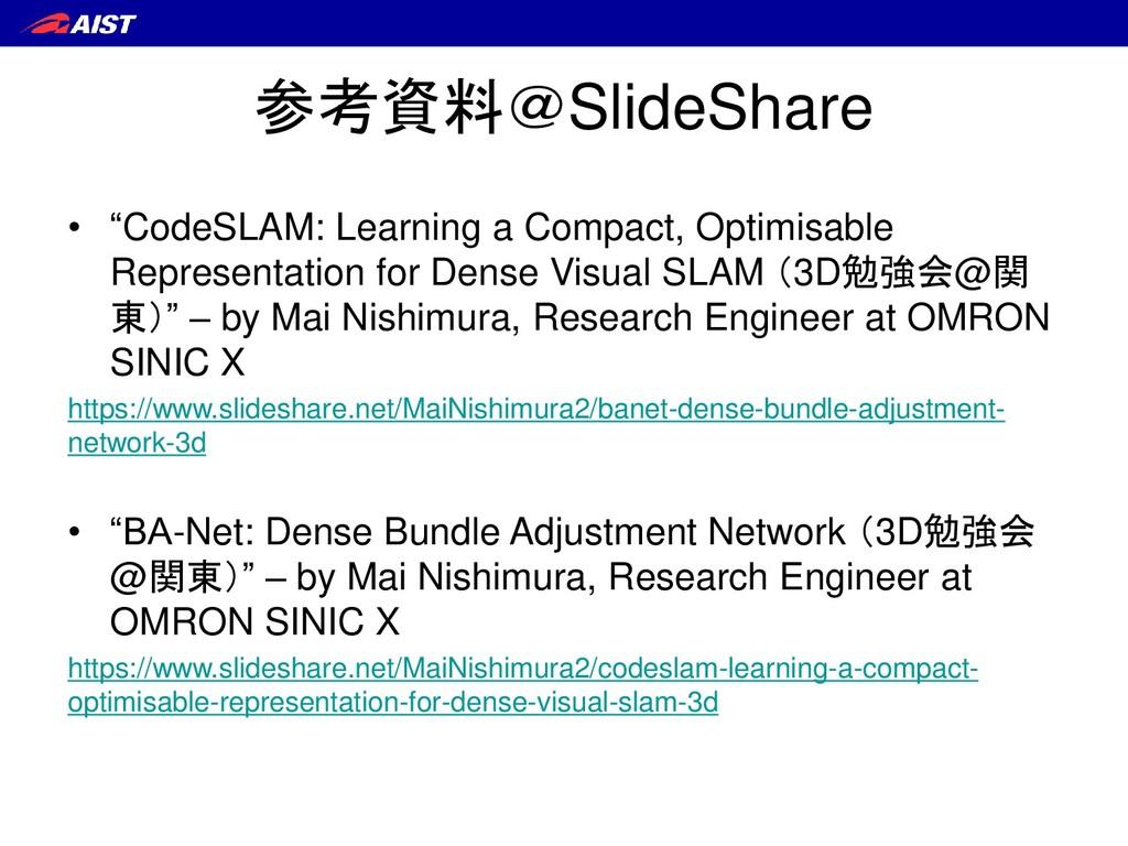 """参考資料@SlideShare • """"CodeSLAM: Learning a Compact..."""