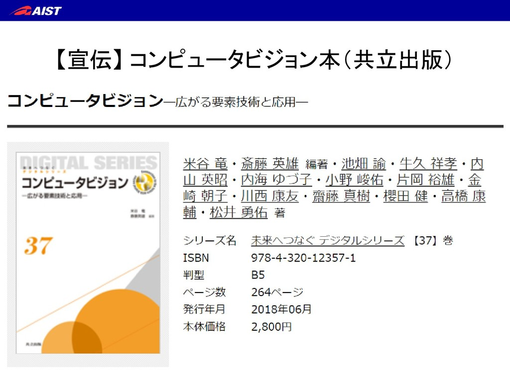 【宣伝】 コンピュータビジョン本(共立出版)