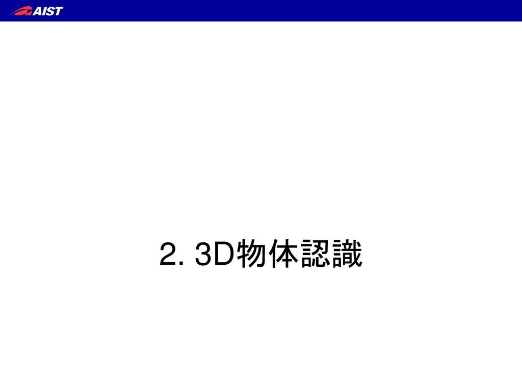 2. 3D物体認識