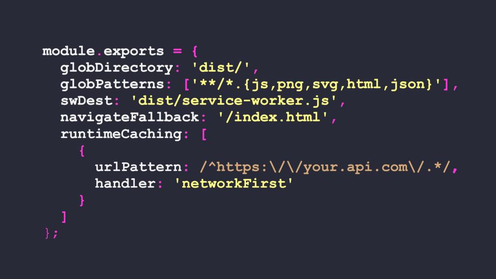 module.exports = { globDirectory: 'dist/', glob...