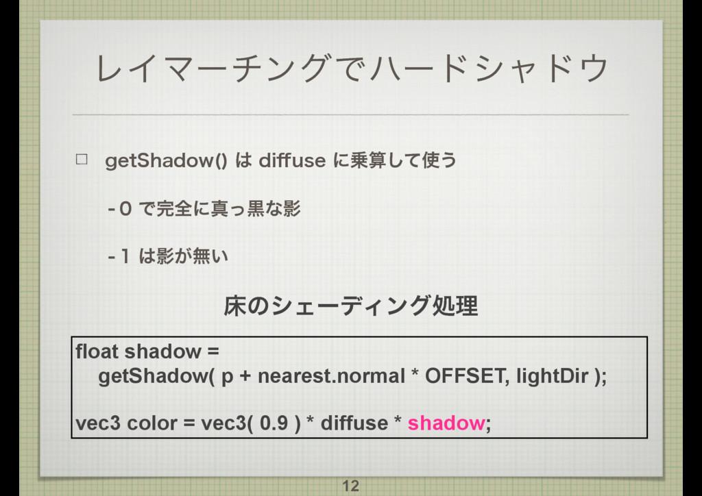 ϨΠϚʔνϯάͰϋʔυγϟυ 12 float shadow = getShadow( p ...
