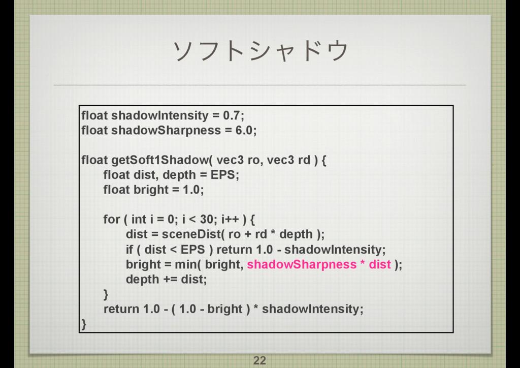 ιϑτγϟυ 22 float shadowIntensity = 0.7; float s...