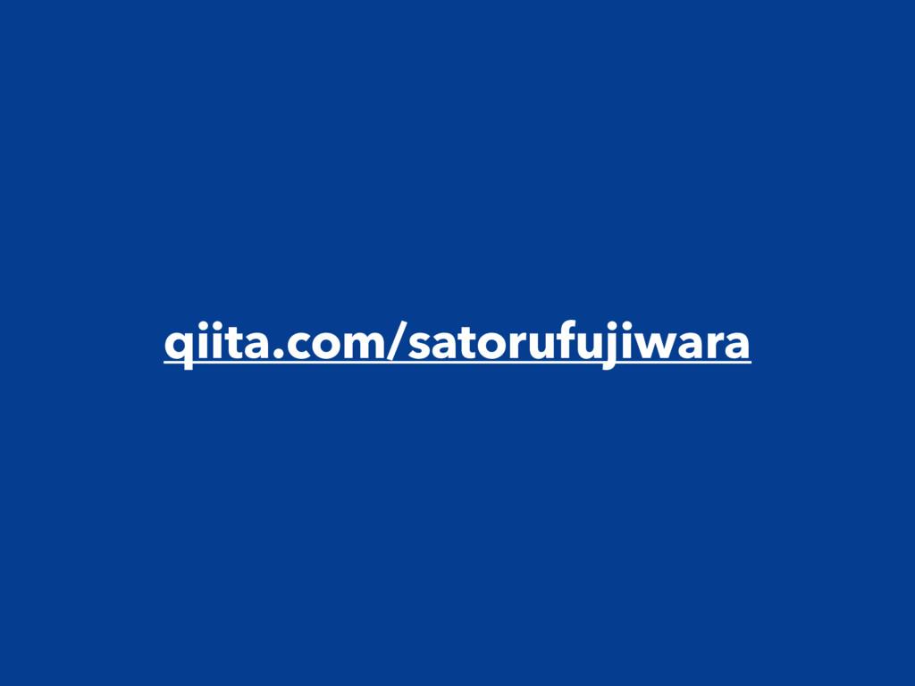qiita.com/satorufujiwara