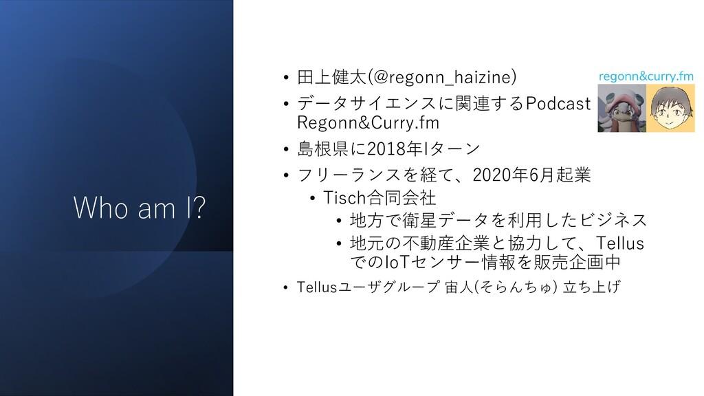 Who am I? • 田上健太(@regonn_haizine) • データサイエンスに関連...