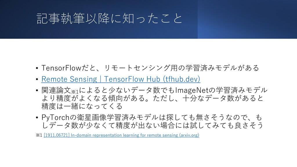 記事執筆以降に知ったこと • TensorFlowだと、リモートセンシング用の学習済みモデルが...